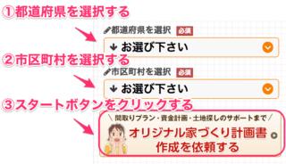 タウンライフ公式 都道府県と市町村を選択する