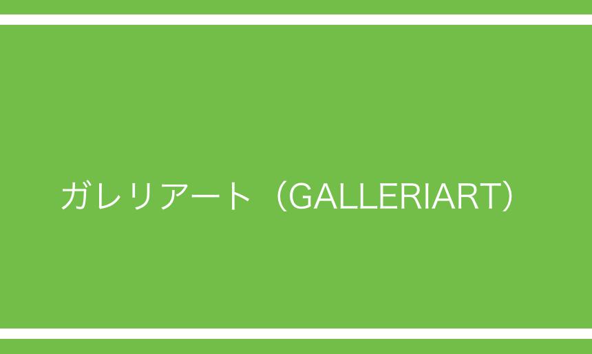 ガレリアート(GALLERIART)の坪単価や価格