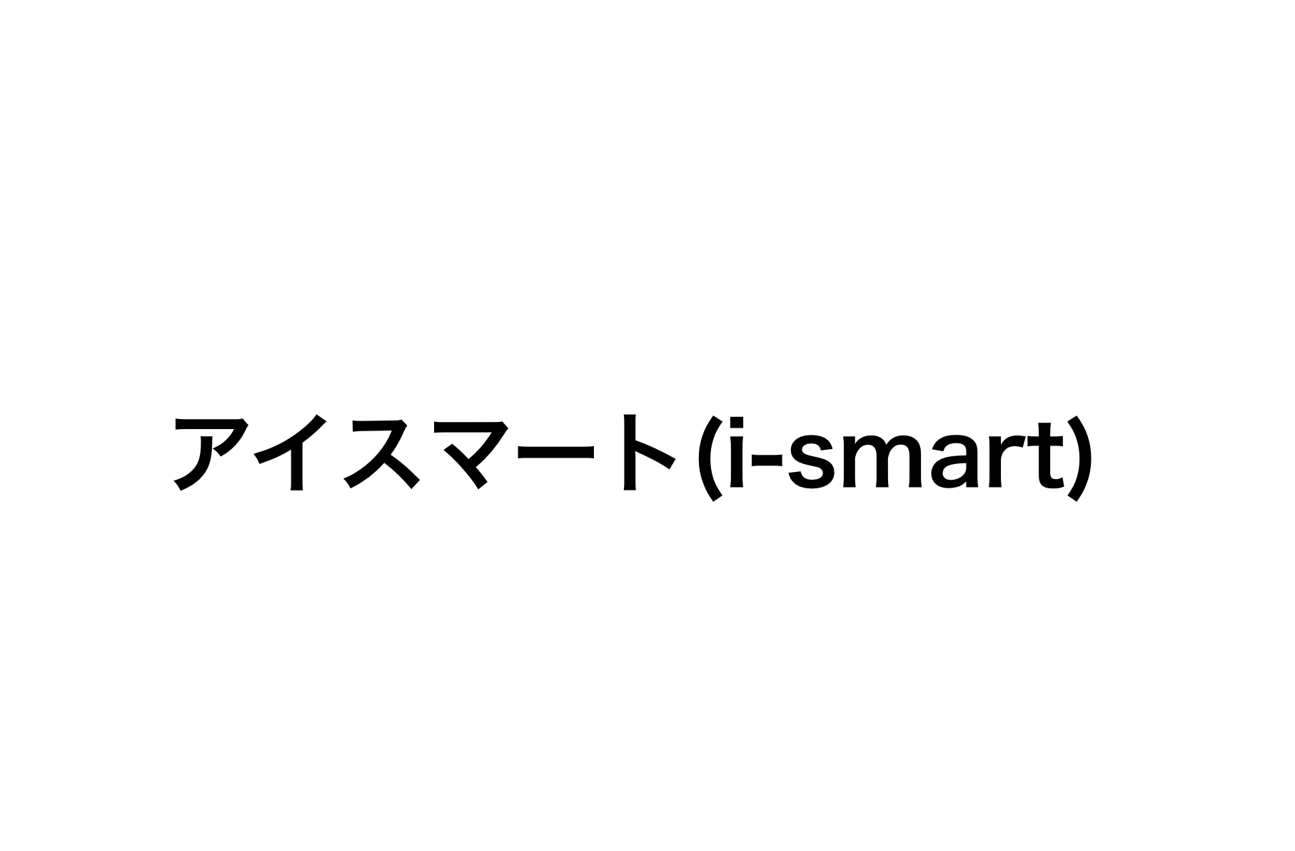 アイスマート(i-smart)