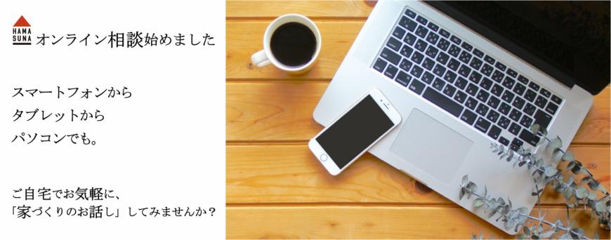 浜砂住建のオンラインイベント スマホやタブレット・パソコンがあれば自宅で気軽にできる「オンライン相談」開催【随時】